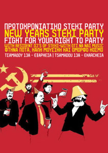 party_tsamadou