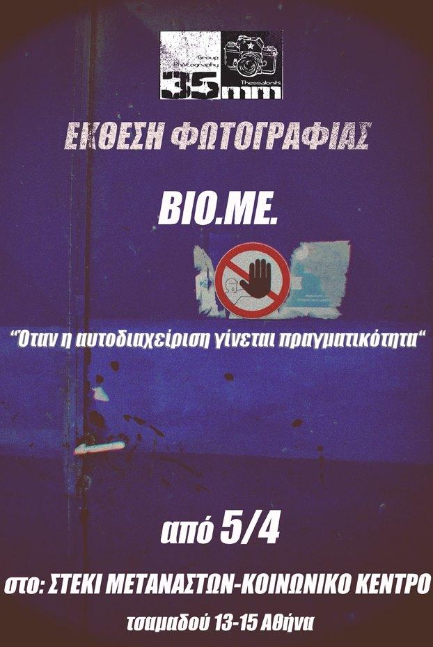 biomeafisa