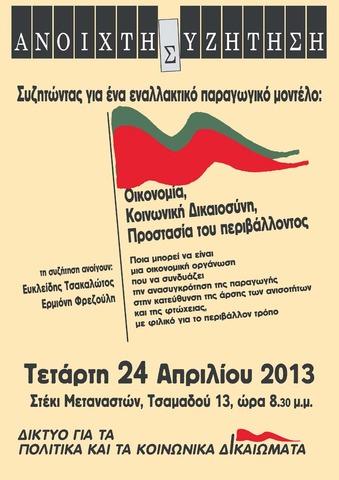 ekdilosi diktioafisaki-13-04-24